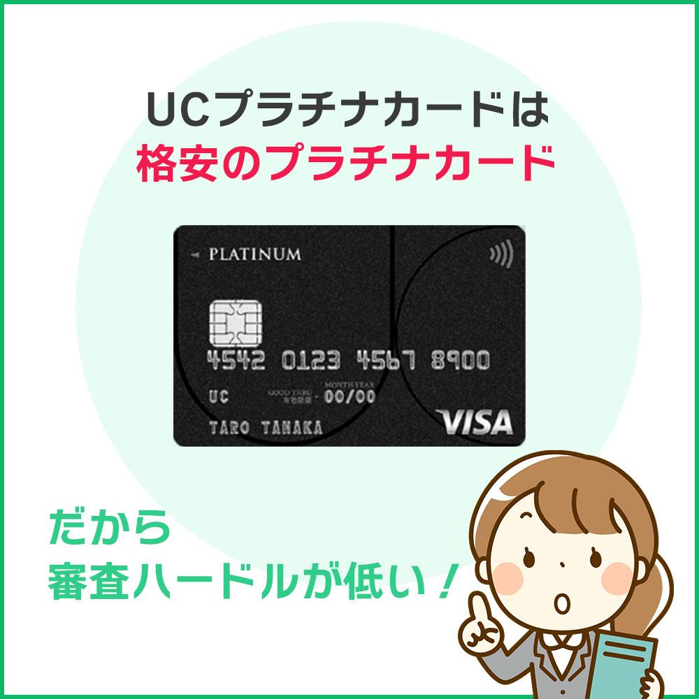 UCプラチナカードは格安のプラチナカード