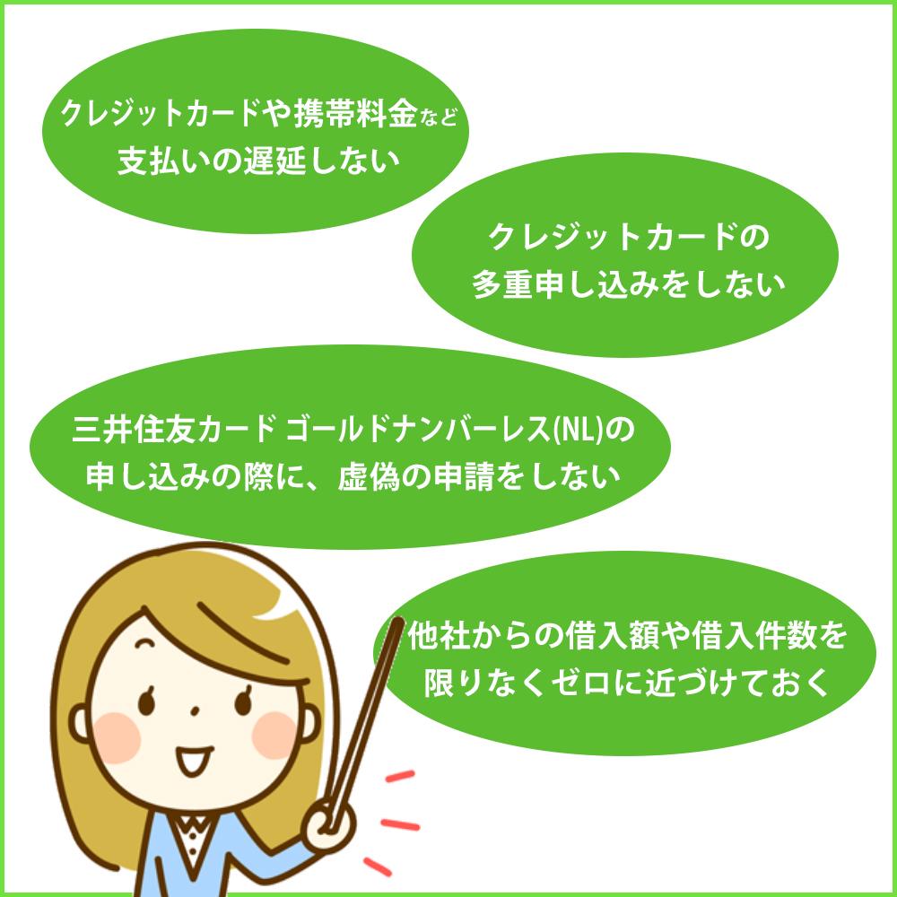 三井住友カード ゴールドナンバーレス(NL)の審査落ちしないためのチェックポイント