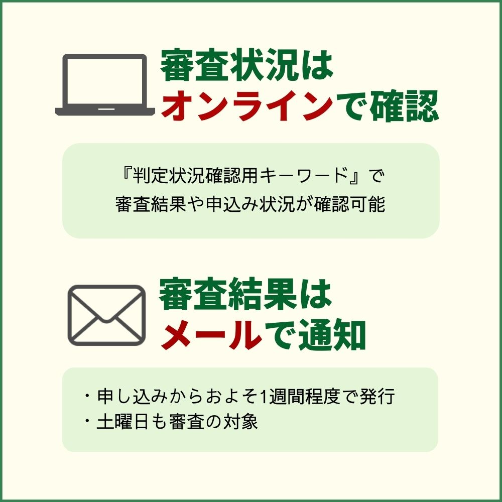 JCBカードBizの発行までの時間や審査状況を確認する方法