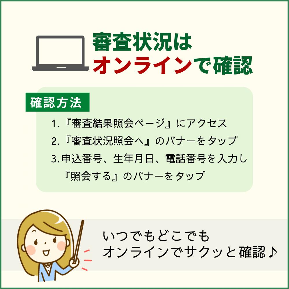 三井住友カード ナンバーレス(NL)の審査状況はオンラインで確認できる