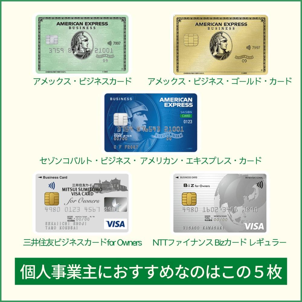 個人事業主におすすめのクレジットカード5選