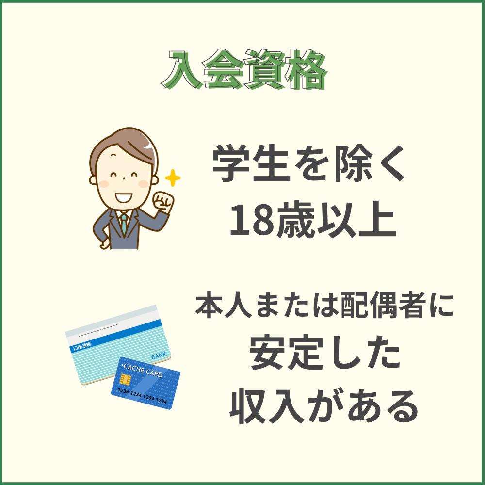 審査の前にチェック!JALアメックス普通カードの申し込み資格・条件