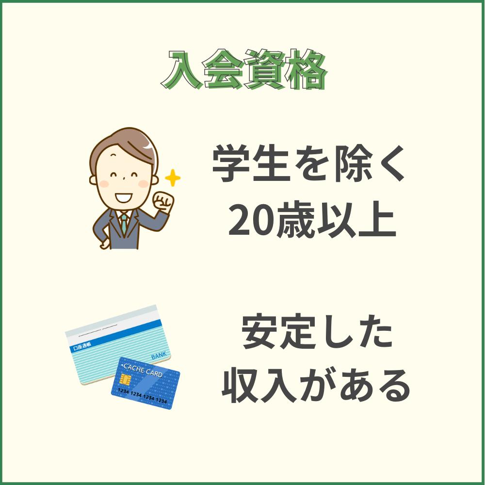 審査の前にチェック!JALアメックスプラチナカードの申し込み資格・条件