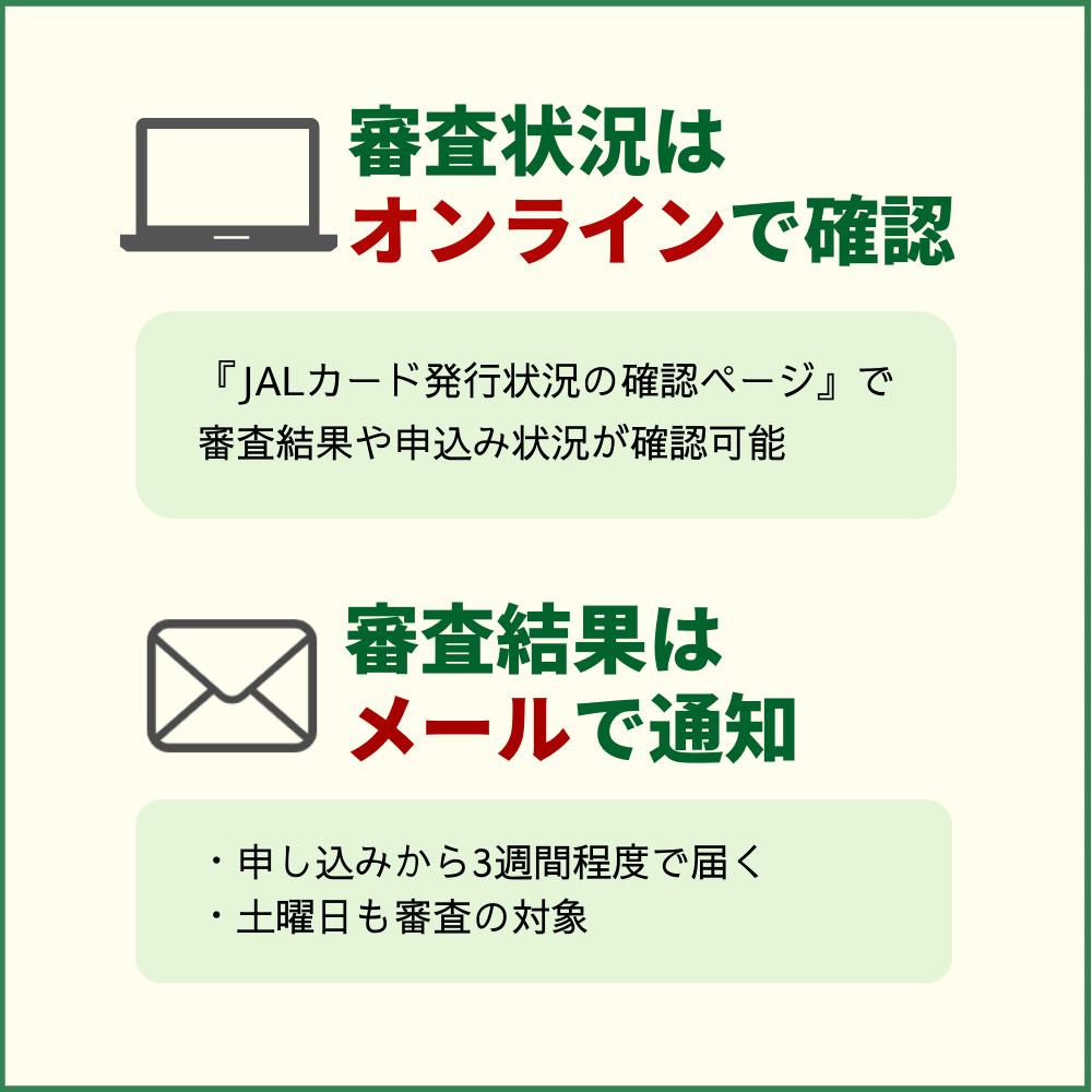 JALアメックスプラチナカードの発行までの時間や審査状況を確認する方法