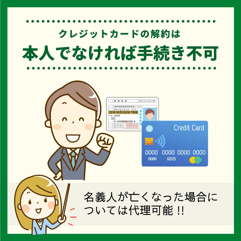 クレジットカードの解約は本人以外でも可能?名義人がいない場合の対処法