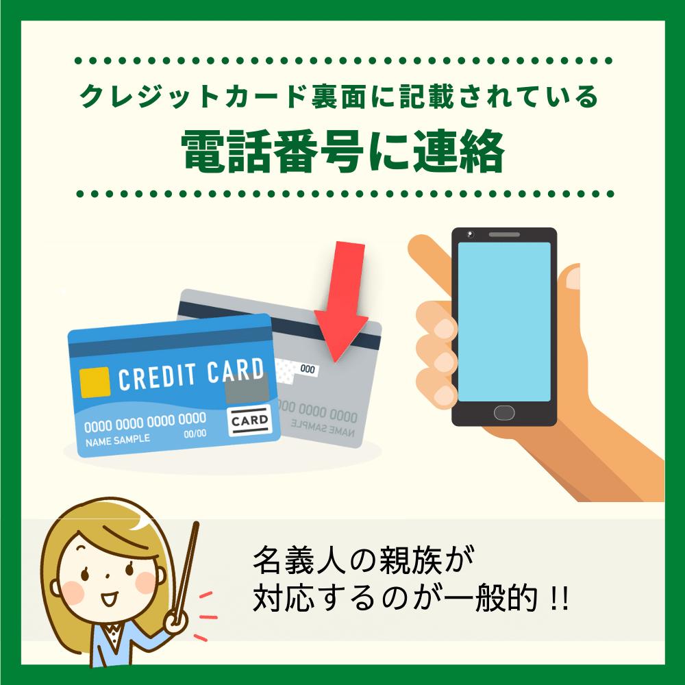 代理人がクレジットカード裏面に記載されている電話番号に連絡する