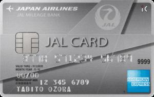JALカードアメックス普通カード
