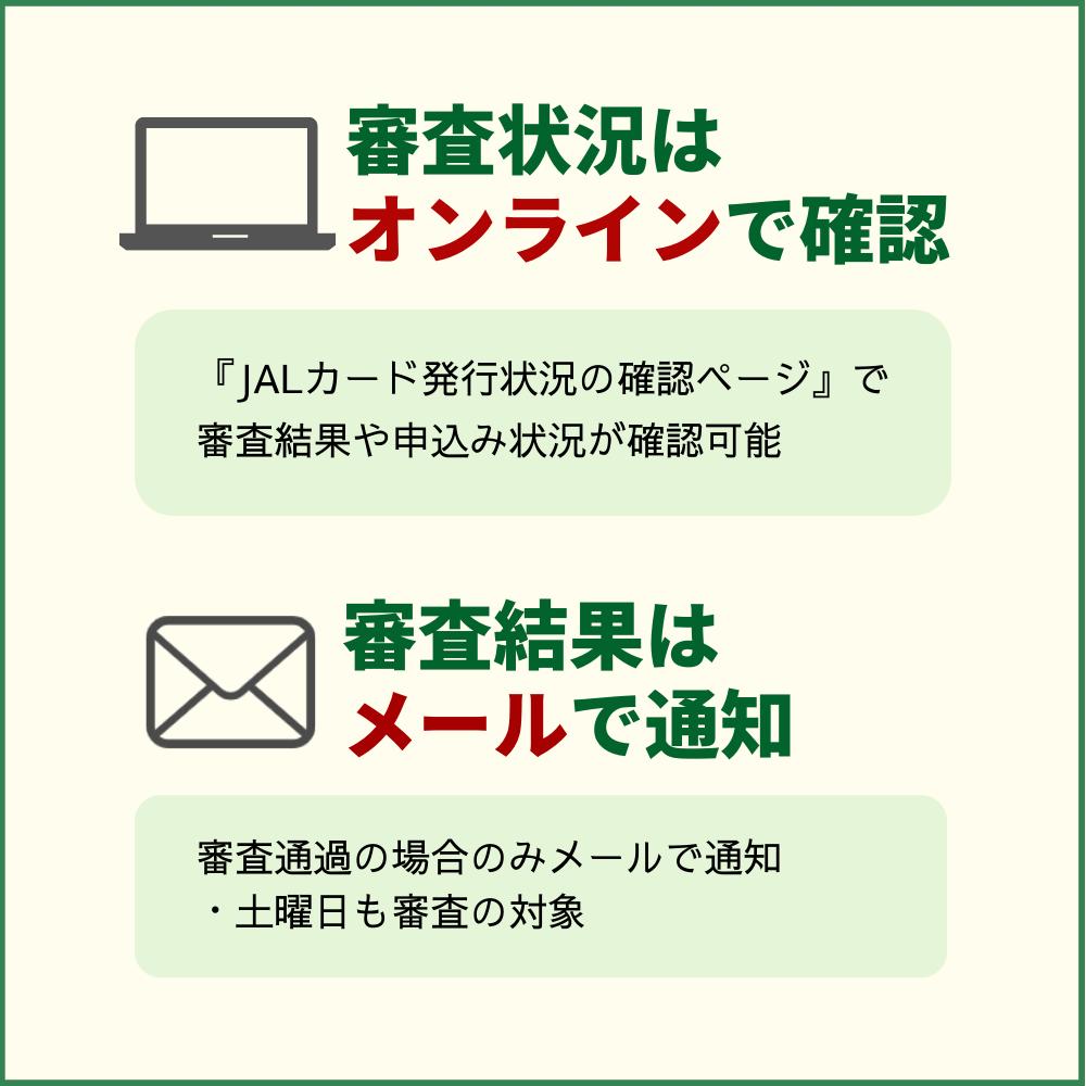 JALアメックス CLUB-Aゴールドカードの発行までの時間や審査状況を確認する方法