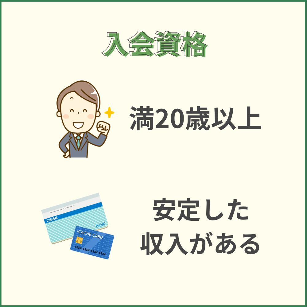 審査の前にチェック!JALアメックス CLUB-Aゴールドカードの申し込み資格・条件