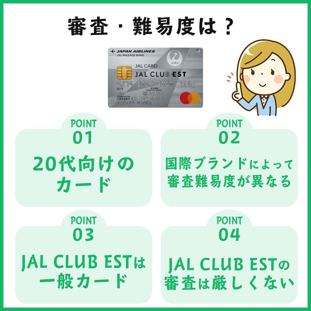 JAL CLUB EST普通カードの審査・難易度