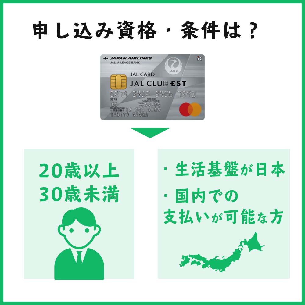 審査の前にチェック!JAL CLUB EST普通カードの申し込み資格・条件