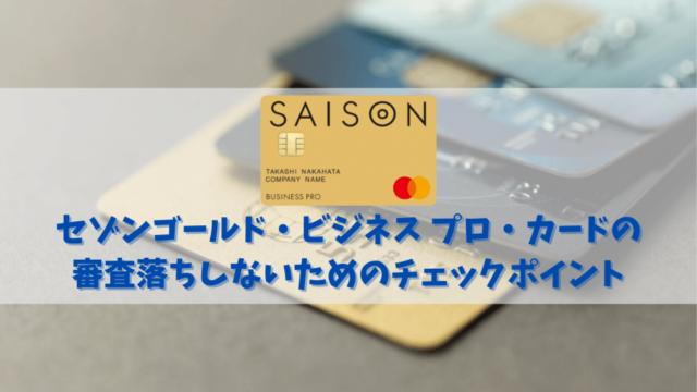 セゾンゴールド・ビジネス プロ・カードの審査は厳しい?審査難易度やかかる時間を解説