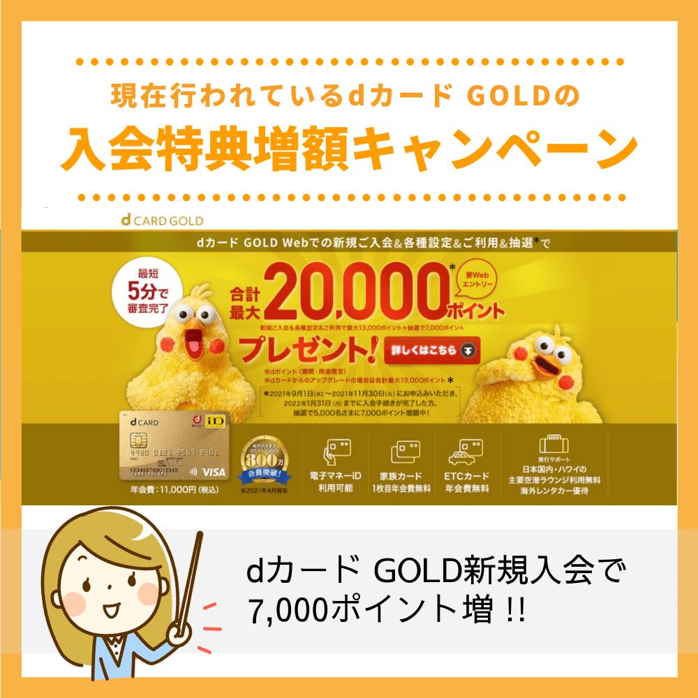 dカード GOLD新規入会で7,000ポイント増額・抽選キャンペーン中!