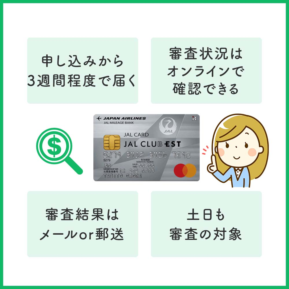 JAL CLUB EST普通カードの発行までの時間や審査状況を確認する方法