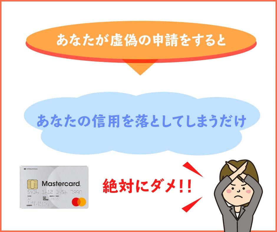 ACマスターカードの申し込みの際に、虚偽の申請をしない
