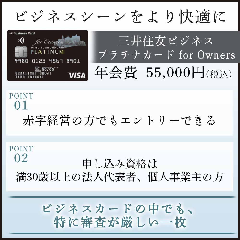 三井住友ビジネスプラチナカード for Ownersの審査基準や難易度を解説 個人事業主でも発行可能?!